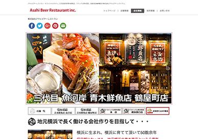 アサヒビヤーレストラン, Asahi Beer Restaurant